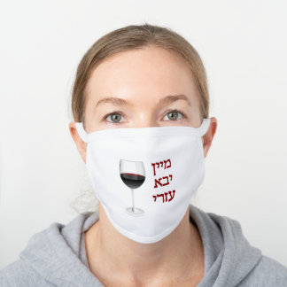 Face Mask with Wine Glass and Hebrew Text