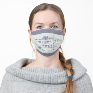 Heal us, o Lord! Hebrew Prayer for the Sick Adult Cloth Face Mask