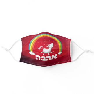 "Hebrew ""Ahava"" =Love Unicorn & Rainbow Face Mask"