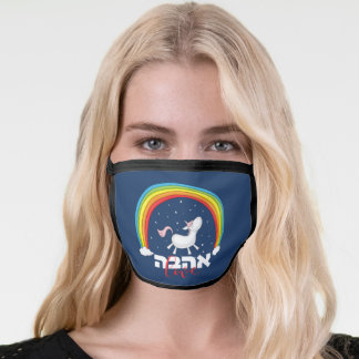 "Hebrew ""Ahava"" = Love w. Unicorn & Rainbow Face Mask"