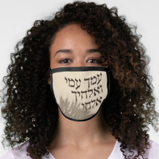 Hebrew Megillat Ruth Quote - Book of Ruth Shavuot Face Mask