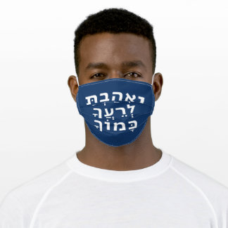 Hebrew Torah Quote Love Your Fellow as Yourself Adult Cloth Face Mask