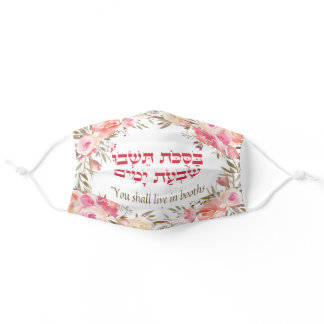 Torah Quote for the Sukkot Holiday Hebrew Adult Cloth Face Mask
